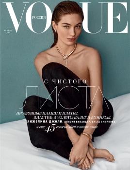 Vogue Russia April 2018 - 1