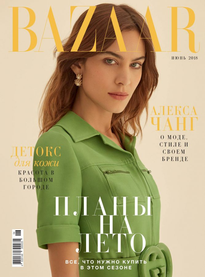 1-ALEXA_CHUNG_HARPERS_BAZAAR_UKRAINE_JUNE_2018_AGATA_POSPIESZYNSKA-COVER-667x900